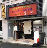 お好み焼京やのおすすめレポート画像1