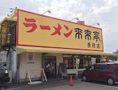 来来亭長府店のおすすめレポート画像1