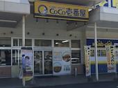 CoCo壱番屋小郡店のおすすめレポート画像1