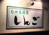 旬の居酒屋 しんごのおすすめレポート画像1