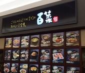 ゆめシティ 1階 定食屋百菜のおすすめレポート画像1