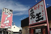 極楽ラーメン 魔王 松山店のおすすめレポート画像1