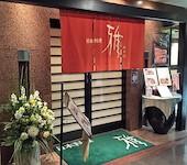 日本料理 雅のおすすめレポート画像1
