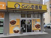 ココ壱番屋山口大前店(CoCo)のおすすめレポート画像1