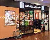リンガーハット 小倉ひまわり通店のおすすめレポート画像1