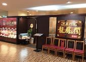 シーモール下関下関商業開発(株) シーモール専門店 中国料理龍鳳閣のおすすめレポート画像1
