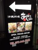 沖縄 あっぱりしゃん 枚方店のおすすめレポート画像1