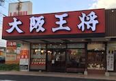 大阪王将のおすすめレポート画像1