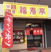 福寿亭のおすすめレポート画像1