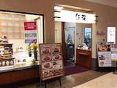 佳楽イオン戸畑店のおすすめレポート画像1
