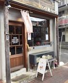 つけ麺・らーめん eiTo 8のおすすめレポート画像1