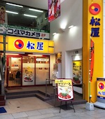 松屋 松山大街道店のおすすめレポート画像1