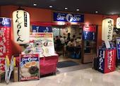 博多ラーメンshin-shin博多デイトス店のおすすめレポート画像1