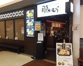 ゆめシティ 1階 那かむらゆめシティ店のおすすめレポート画像1