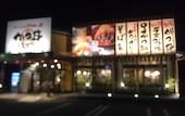 かつ丼城下町津島店のおすすめレポート画像1