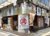 満マル屋台居酒屋新山口北口店のおすすめレポート画像1