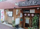 刺身市場いさりび麗番館のおすすめレポート画像1