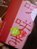 味咲き 池袋西武店のおすすめレポート画像1