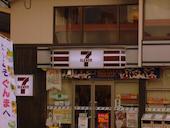 セブンイレブン 群馬草津湯畑店のおすすめレポート画像1