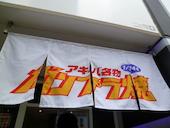 ガンダムカフェ・秋葉原店のおすすめレポート画像3