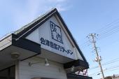 喜多方ラーメン 坂内 潮来店のおすすめレポート画像1