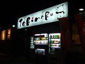 TOBIMARUのおすすめレポート画像1