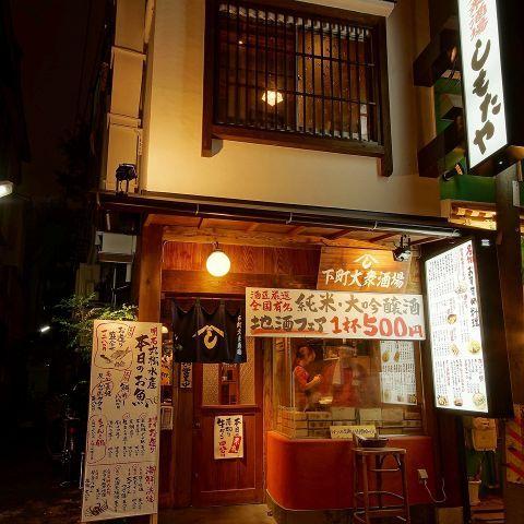 【大阪】うまい!安い!昔懐かしい大衆居酒屋おすすめ10選 ...