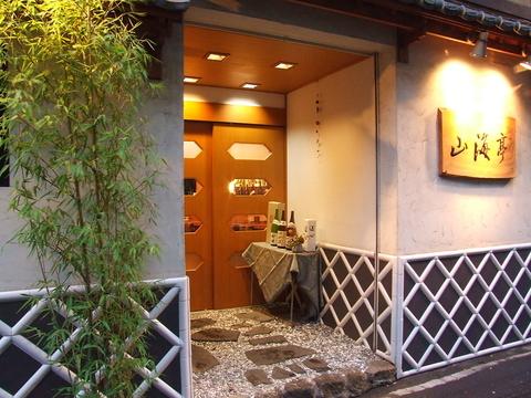 上野で大人の女子会なら、隠れ家風の居酒屋が◎。個室なら本音トークも安心♪ の画像