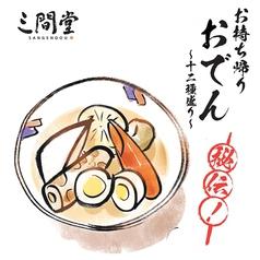 三間堂 神田淡路町店