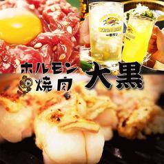 ホルモン焼肉 大黒 水戸店