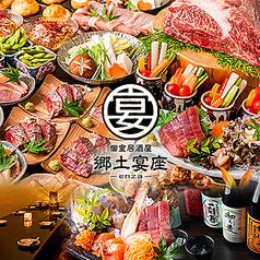 郷土宴座 enza 神戸駅前店