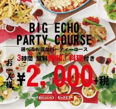 ビッグエコー BIG ECHO 牧野駅前店