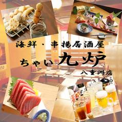ちゃい九炉 東京八重洲店