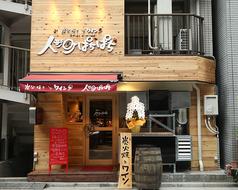 炭火焼とワイン Grill&Wine 人形町 ぱちぱち