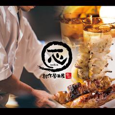 一心 新宿西口店(ソウサクコシツイザカヤ イッシン シンジュクニシグチテン) - 西新宿 - 東京都(創作料理(和食),創作料理(洋食),居酒屋,和食全般)-gooグルメ&料理