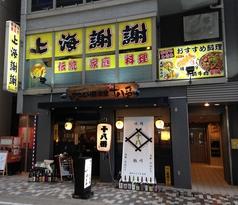 中国料理 上海謝謝 鶴川店