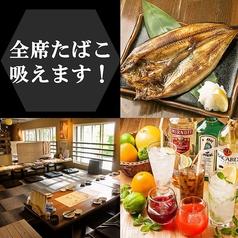 刺身と焼魚 北海道鮮魚店