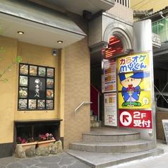 カラオケ SPOT MYくん 中央駅店