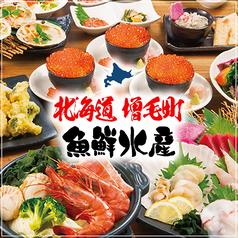 北海道 増毛町魚鮮水産 すすきの第3グリーンビル店