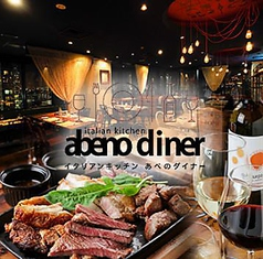 あべのダイナー abeno dinner
