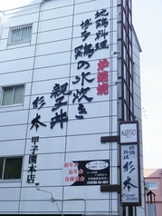 杉本甲子園本店
