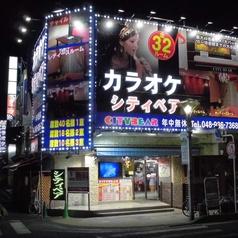 カラオケ シティベア 松原団地店