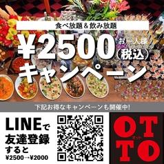 OTTO 名駅店
