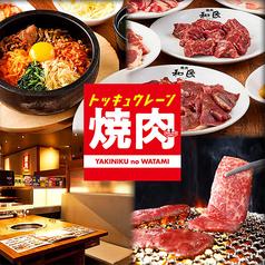 JAPANESE DINING 和民 難波駅前店