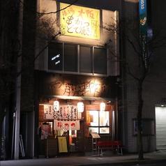 串かつ 前田製作所 太田店