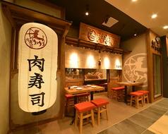 肉寿司 仙台国分町店