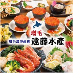 魚鮮水産 北海道 札幌白石ガーデンプレイス店