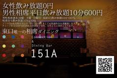 151A いちごいちえ 東口店