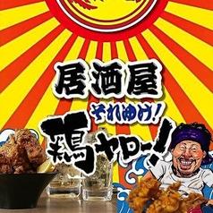 居酒屋 それゆけ!鶏ヤロー! 草加店
