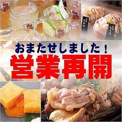 上州 軍鶏農場 高崎店